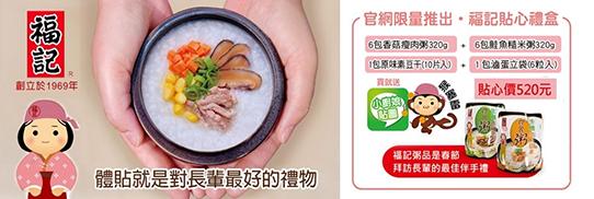 福記冷凍食品